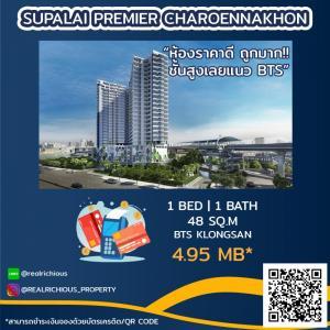 ขายคอนโดวงเวียนใหญ่ เจริญนคร : ✨  Supalai Premier Charoennakhon ✨ [สำหรับขาย] ห้องราคาดี ถูกและคุ้มมาก!! ห้องอื่นขายกันที่ประมาน 5MB++   ชั้นสูงเลยแนว BTS นัดชมห้อง ติดต่อ 065-479-4056 คุณน้อง